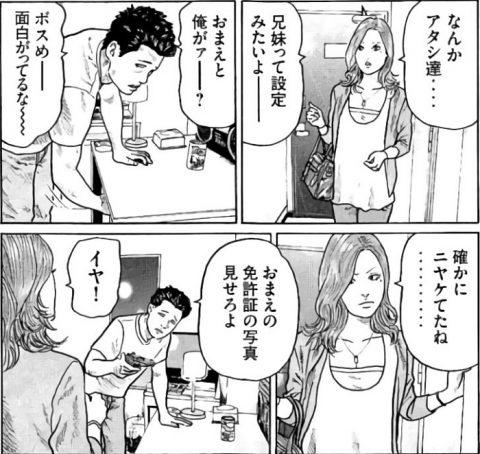 保護者っぽい佐藤洋子