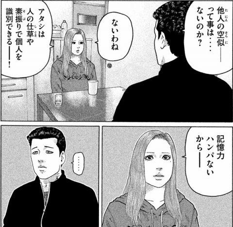 記憶力はんぱない洋子