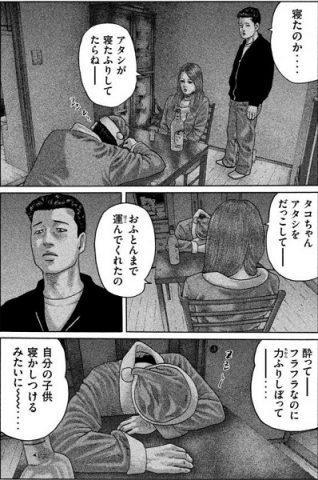 タコ社長と洋子
