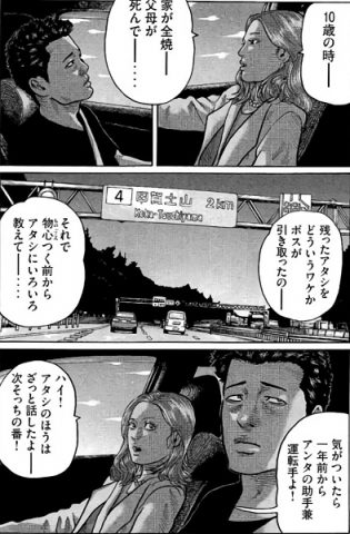 洋子の過去