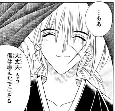 微笑む剣心