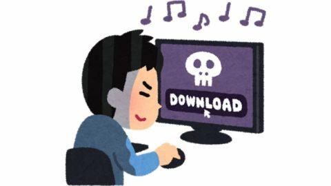 違法サイト視聴