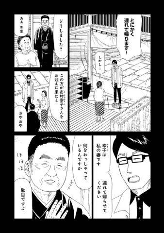 シ村の過去3