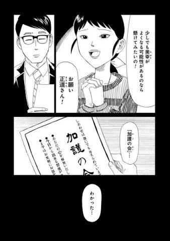 死 役所 幸子 「死役所」幸子は加護の会でどうなった?美幸ちゃんは帰ってくるのか...