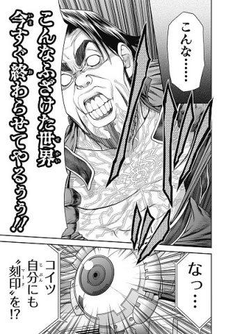 No.09人間爆弾