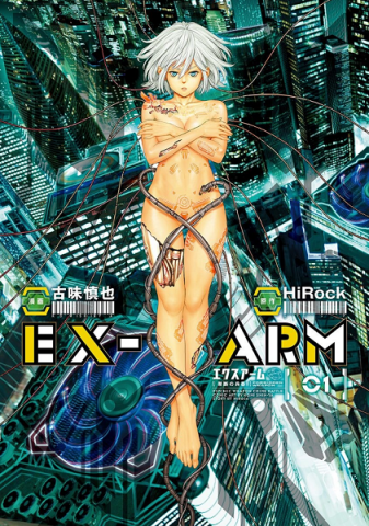 ex-arm1巻表紙