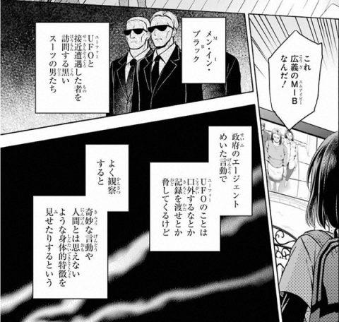 用語集メンインブラック
