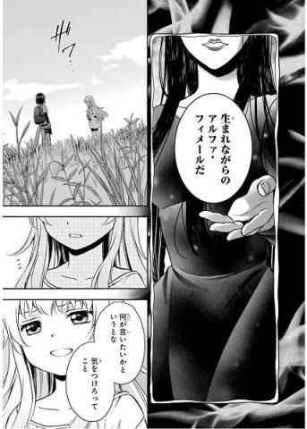 用語集アルファフィメール