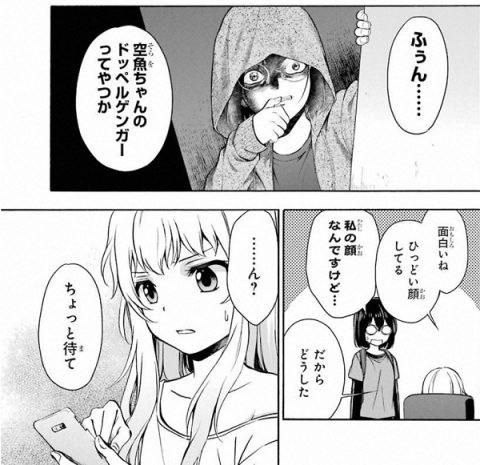 用語集ドッペルゲンガー