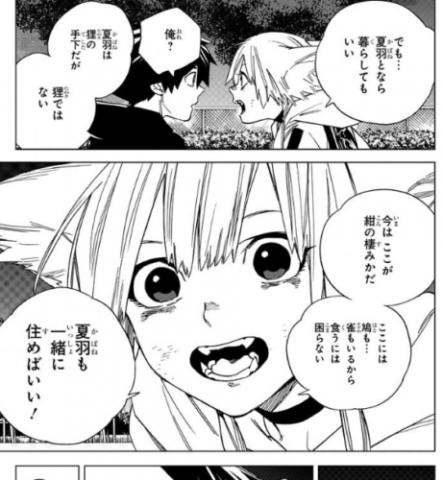 紺 事変 け もの 【漫画怪物事変】紺の過去! 記憶を消された那須の狐!