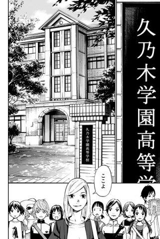 久乃木学園へ