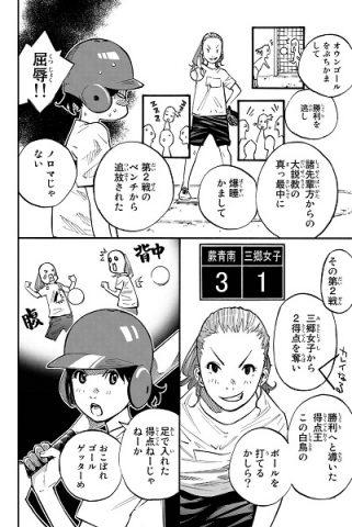三郷女子戦