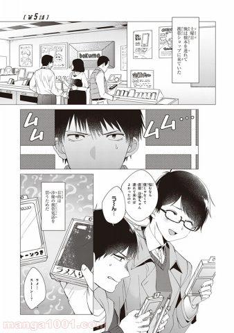 吉田と橋本
