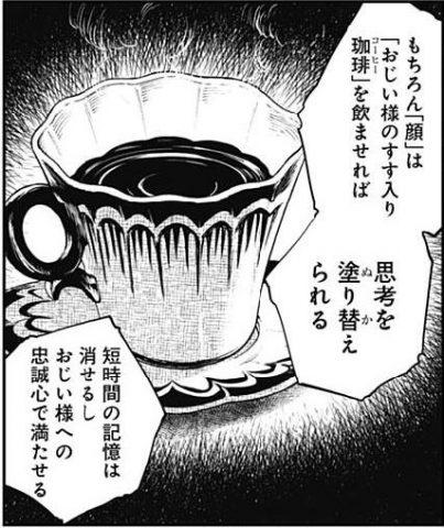 やばいコーヒー