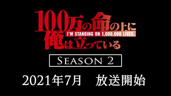 第2シーズン告知2