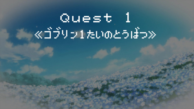 クエスト1