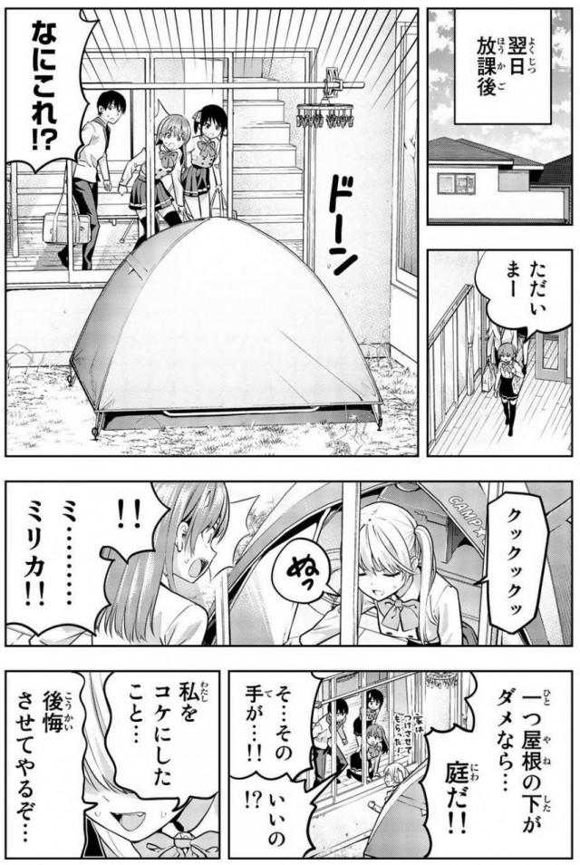 ミリカのテント