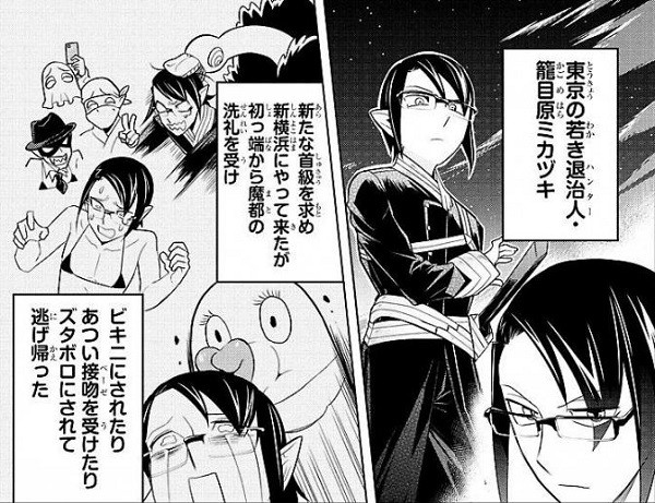 籠目原ミカヅキ