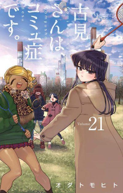 古見さん21巻