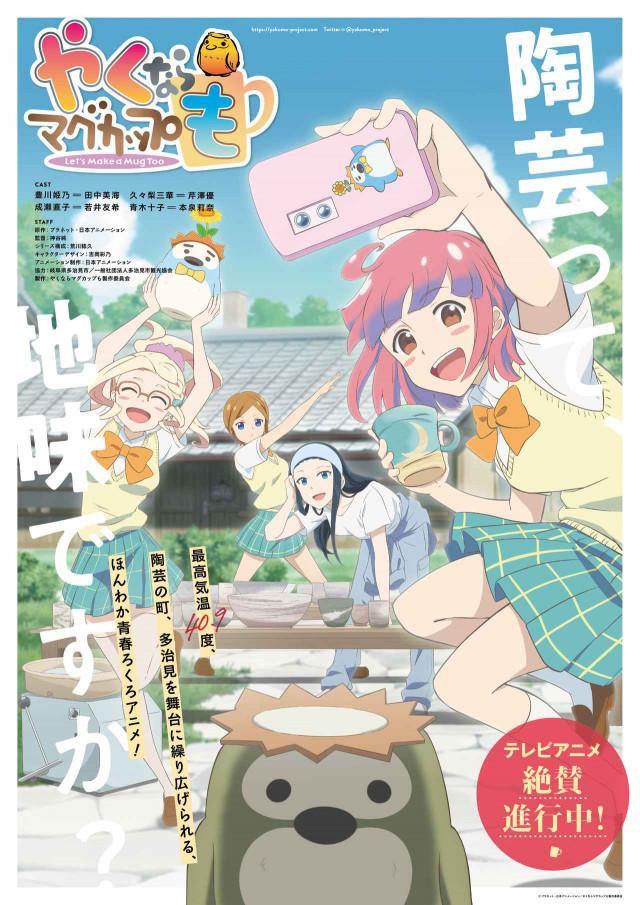アニメ化の宣伝ポスター