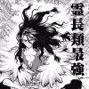 【Dr.STONE】霊長類最強!獅子王司の秘密!
