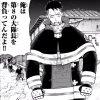 【炎炎ノ消防隊】1から8まで!特殊消防隊大隊長をご紹介!
