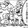 九つの巨人の歴史